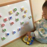 アルファベットを覚えたよ:長男1歳8ヶ月
