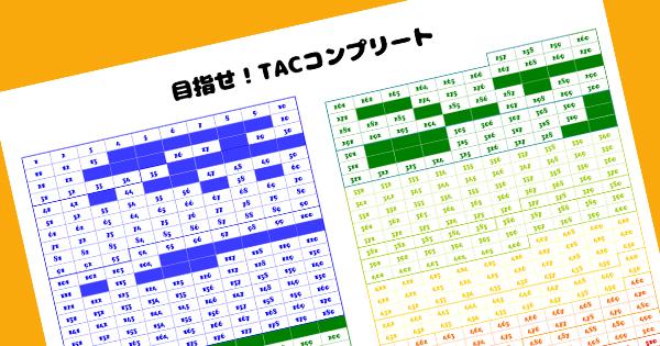 【オリジナルデータ】目指せ!TACコンプシート