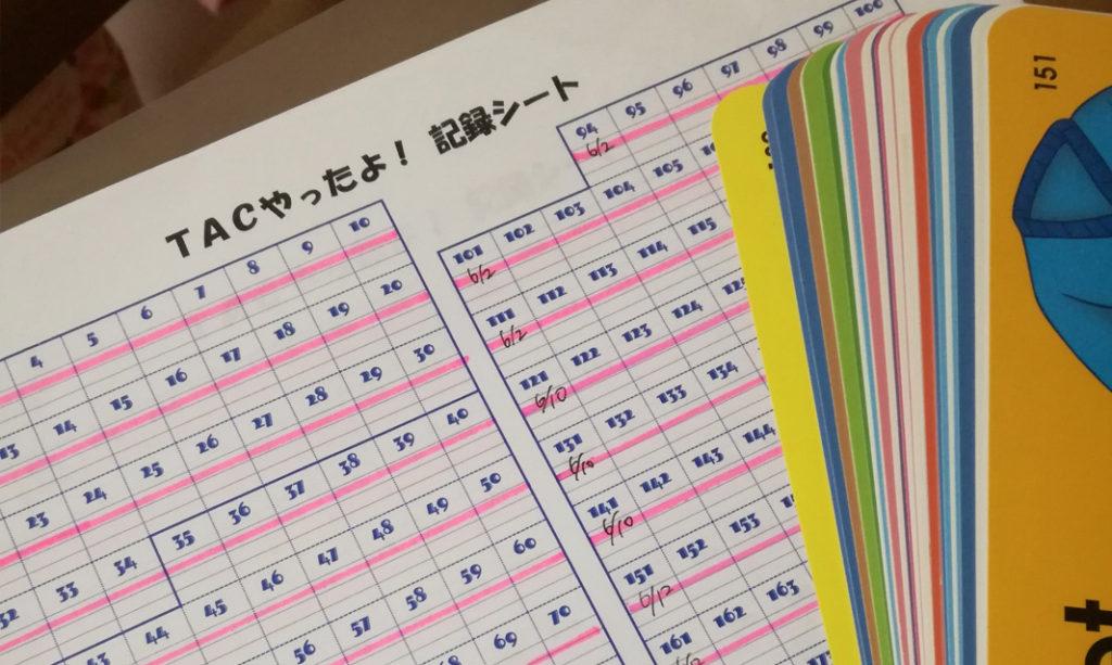 【オリジナルデータ】TACやったよ!シート(BLUE)