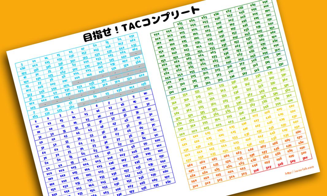 【オリジナルデータ】目指せ!TACコンプシート(LB網羅版)