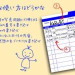 【オリジナルデータ】レッスン記録カード(Blue)