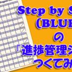 【オリジナルデータ】Step by Step 進捗管理シート(BLUE)