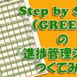 【オリジナルデータ】SBS進捗管理(GREEN)