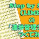 【オリジナルデータ】SBS進捗管理(LIME)