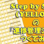 【オリジナルデータ】SBS進捗管理(YELLOW)