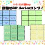 【オリジナルデータ】CAP-Reviewコンプシート