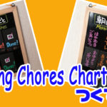 Morning Chores Chart for Kids つくてみた