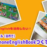 【DWE自作ネタ】MyFunPhoneEnglishBook