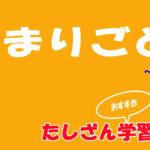おすすめの「たしざん・ひきざん」学習サイト