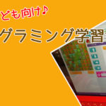 プログラミング学習サイト