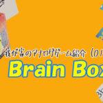 Brain Box買ってみた