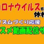 生活リズムづくり応援 オススメ動画配信サイトの紹介